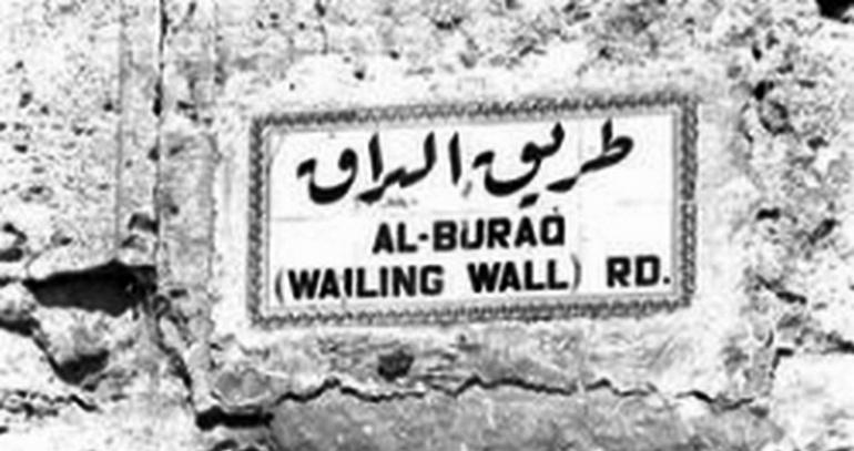 Al-Buraq street sign on the Western Wall