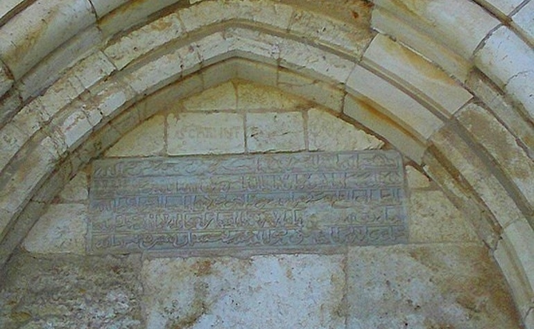 Arabic inscription on the Church of St.Anne