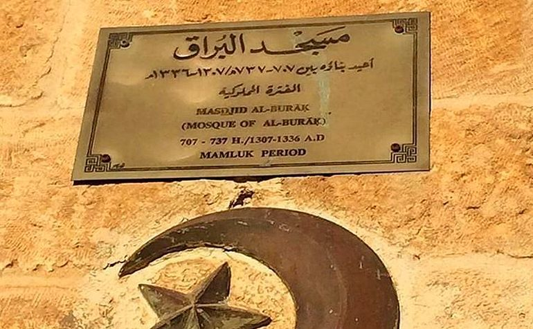 Sign outside Masjid al-Buraq