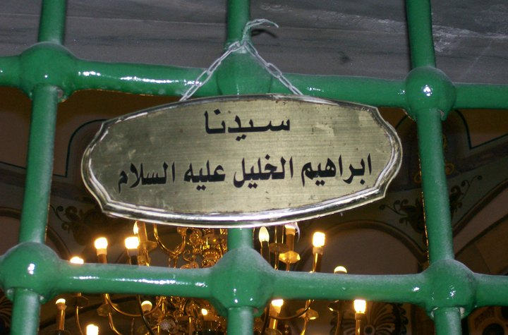 Name sign at the tomb of Ebrahim (عليه السلام)
