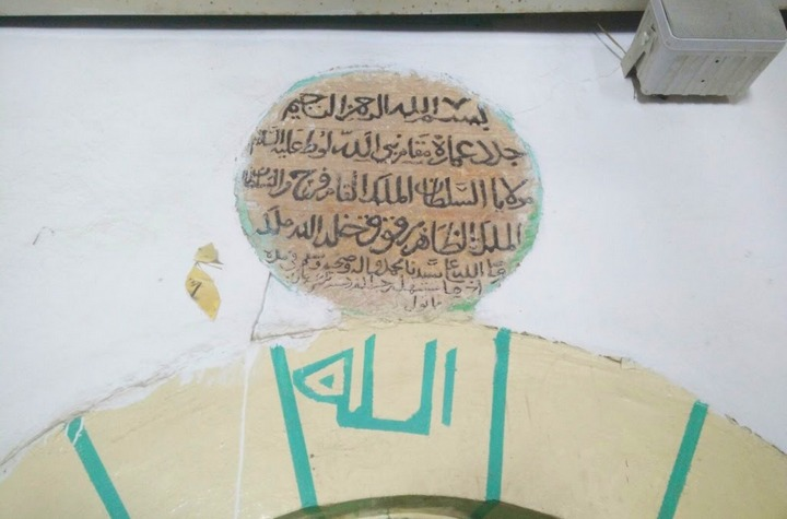 Sign outside the tomb of Prophet Lut (عليه السلام)