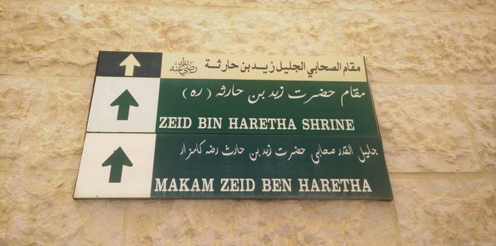 Sign for the tomb of Zaid bin Haritha (رضي الله عنه)