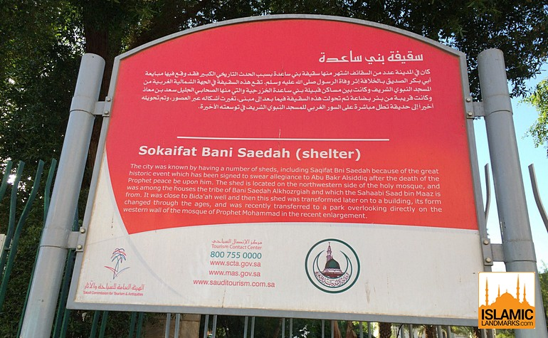 Sign for the Saqeefah garden