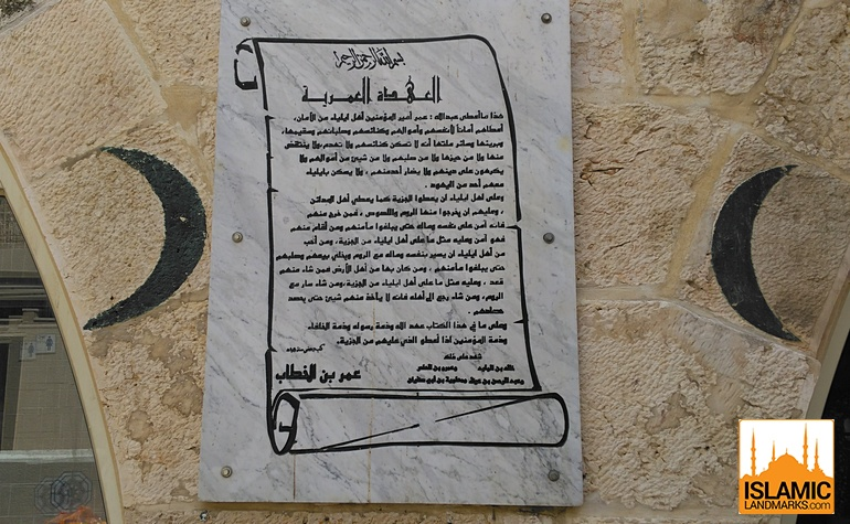 The Pact of Umar r.a. outside the mosque