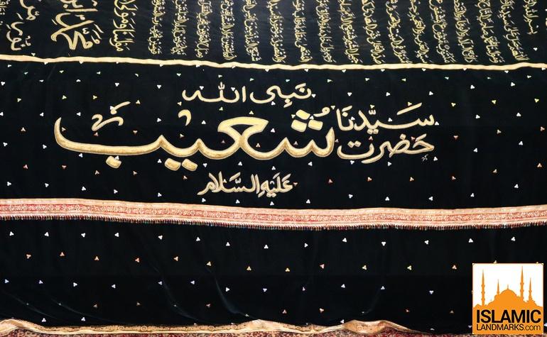 Detail on the tomb of Shoayb (عليه السلام)