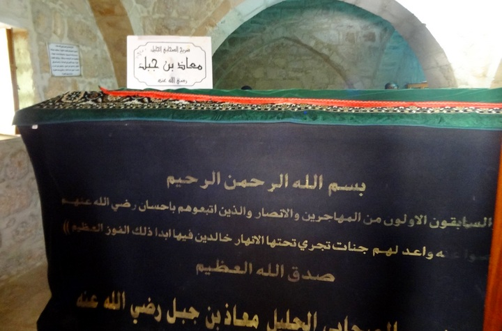 Tomb of Muadh-bin-Jabal (may Allah be pleased with him) – Photo: F.Pandor