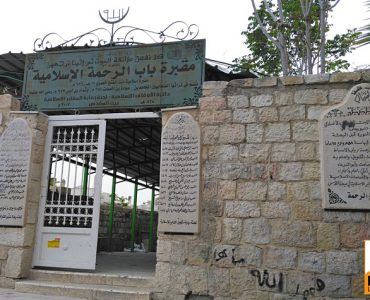 Entrance to the Bab-ur-Rahmah cemetery outside Masjid al-Aqsa