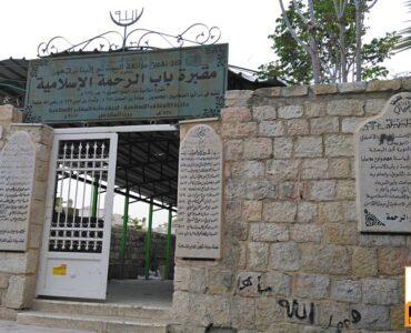 Entrance to the Bab-ur-Rahmah cemetery outside Masjid al-Aqsa
