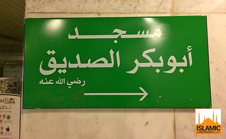 Masjid Abu Bakr sign