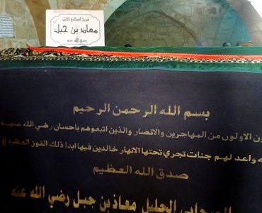Tomb of Muadh-bin-Jabal (رضي الله عنه)