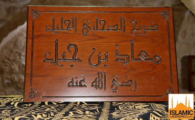 Sign on tomb of Muadh bin Jabal (r.a.)