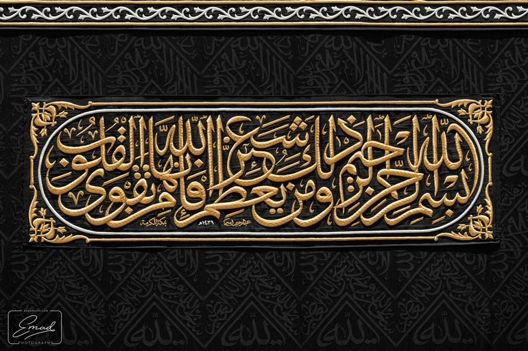 Embroidered verse from Surah Hajj