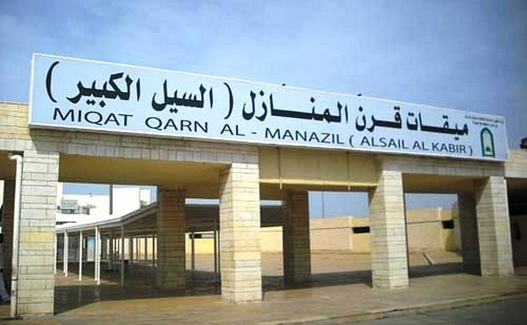 The Qarn al-Manazil Miqat